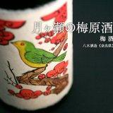 月ヶ瀬の梅原酒 in 好きな梅酒 by shiroume
