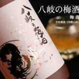 八岐の梅酒 in 好きな梅酒 by shiroume