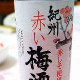 赤い梅酒 in 好きな梅酒 by shiroume