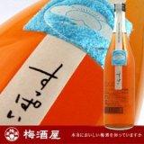 鶴梅の梅酒~すっぱい~ in 好きな梅酒 by shiroume