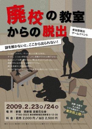 廃校の教室からの脱出 in 好きなリアル脱出ゲームBEST5 by memokami