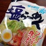 サッポロ一番 塩ラーメン in  by KimiDora