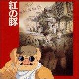 紅の豚 in 好きなジブリ映画 by vloioly