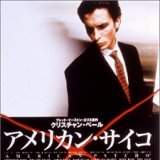 アメリカン・サイコ in 好きな映画 by riki08240