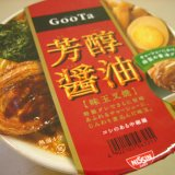 Goota in 好きなカップ麺 by nayutanized