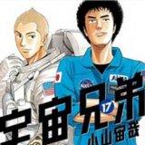 宇宙兄弟 in 好きな漫画 by hirokanna