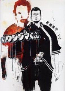 闇金ウシジマくん in 好きな漫画BEST5 by shozoxxx