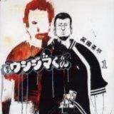 闇金ウシジマくん in 好きな漫画 by shozoxxx