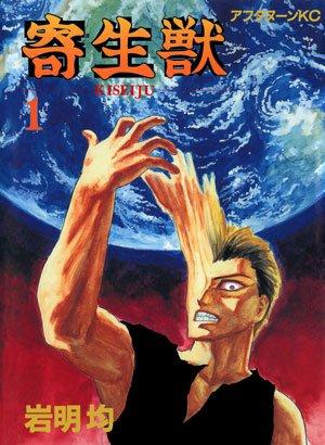 寄生獣 in 好きな漫画BEST5 by shozoxxx