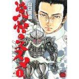 覚悟のススメ in 好きな漫画 by nayutanized