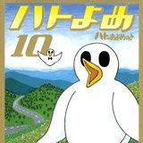 ハトのおよめさん in 好きな漫画 by nayutanized