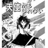 神話になった午後 in 好きな漫画 by kouko_takaya