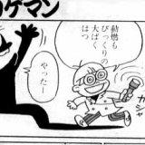 名たんていカゲマン in 好きな漫画 by DeliineInc