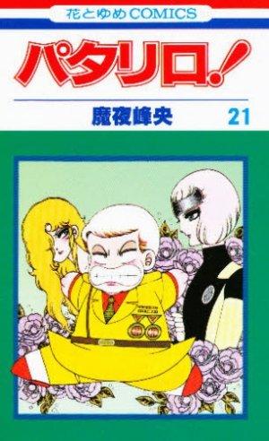 パタリロ in 好きな漫画BEST5 by DeliineInc