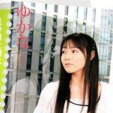 ゆかな in 好きな女性声優 by kouki5_mugyu
