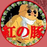 紅の豚 in 好きなジブリ映画 by LowIQaoi
