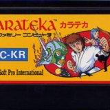 カラテカ in 好きなファミコンソフト by 910kabotann