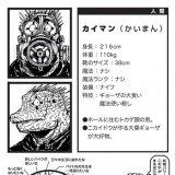 カイマン in 好きなキャラクター by 910kabotann