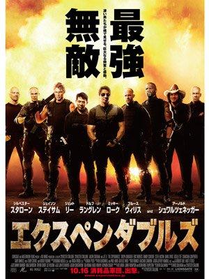 エクスペンダブルズ in 好きな映画BEST5 by 910kabotann