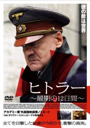 ヒトラー 〜最期の12日間〜 in 好きな映画BEST5 by 910kabotann