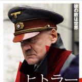 ヒトラー 〜最期の12日間〜 in  by 910kabotann