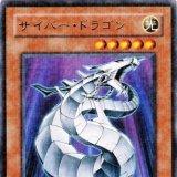 サイバー・ドラゴン in  by Evil_Mythology