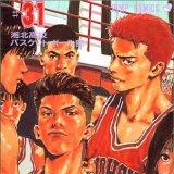 スラムダンク in 好きなジャンプコミックス by kouki5_mugyu