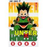 ハンターハンター in 好きなジャンプコミックス by kouki5_mugyu