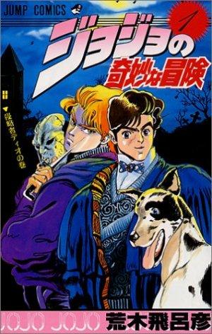 ジョジョの奇妙な冒険 in 好きなジャンプコミックスBEST5 by 910kabotann
