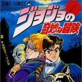 ジョジョの奇妙な冒険 in 好きなジャンプコミックス by 910kabotann