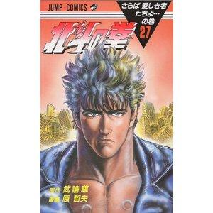 北斗の拳 in 好きなジャンプコミックスBEST5 by 910kabotann