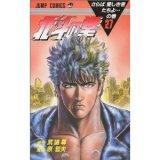 北斗の拳 in 好きなジャンプコミックス by 910kabotann