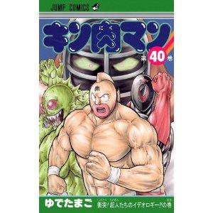 キン肉マン in 好きなジャンプコミックスBEST5 by 910kabotann