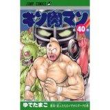 キン肉マン in 好きなジャンプコミックス by 910kabotann
