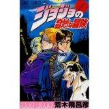 ジョジョの奇妙な冒険 in 好きなジャンプコミックス by nayutanized