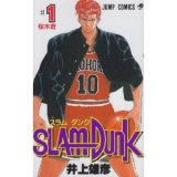 SLAM DUNK in 好きなジャンプコミックス by nayutanized