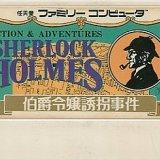 シャーロックホームズ in 好きなファミコンソフト by jimunopedy