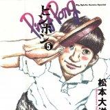 ピンポン in 好きな漫画 by gore_gore_girls