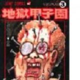 地獄甲子園 in 好きな漫画 by gore_gore_girls