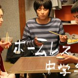 ホームレス中学生 in  by kaori820