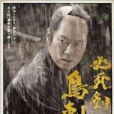 必殺剣 鳥刺し in 好きな映画 by sutoro_kun_030