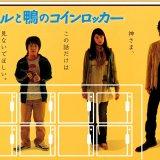 アヒルと鴨のコインロッカー in 好きな映画 by sutoro_kun_030