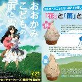 おおかみこどもの雨と雪 in 好きな映画 by eggplant_ry