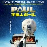 宇宙人ポール in 好きな映画 by Tsaku5