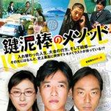 鍵泥棒のメソッド in 好きな映画 by Tsaku5