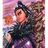 桓騎 in  by 910kabotann