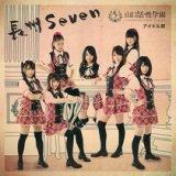 長州seven in 好きな山口活性学園アイドル部楽曲 by budou1201