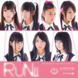 RUN in 好きな山口活性学園アイドル部楽曲 by budou1201