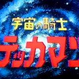 宇宙の騎士テッカマン('75) in  by t_kaketaka