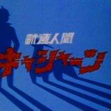 新造人間キャシャーン('73~'74) in  by t_kaketaka